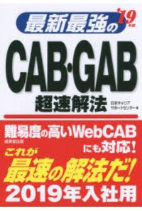 最新最強のCAB・GAB超速解法 '19年版
