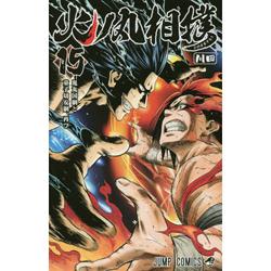 火ノ丸相撲 15