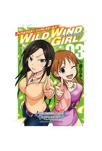 アイドルマスターシンデレラガールズWILD WIND GIRL 03