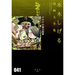 水木しげる漫画大全集 041