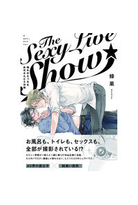 TheSexyLiveShow-憧れのえ
