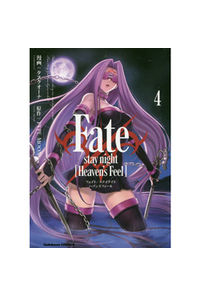 Fate/stay night〈Heaven's Feel〉 4