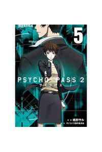 PSYCHO-PASS サイコパス2 5