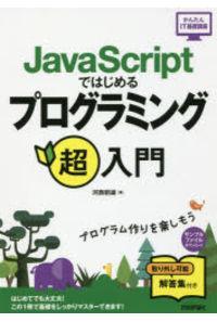 JavaScriptではじめるプログラミング超入門
