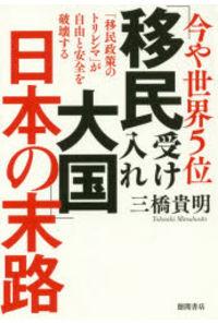 今や世界5位「移民受け入れ大国」日本の末路 「移民政策のトリレンマ」が自由と安全を破壊する