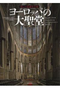 美しい荘厳な芸術ヨーロッパの大聖堂