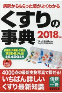 くすりの事典 病院からもらった薬がよくわかる 2018年版