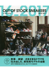 OUT OF STOCK SNEAKERS 2016-2017