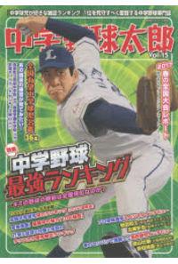 中学野球太郎 Vol.15