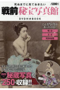 戦前秘宝写真館 DVD付きBOOK