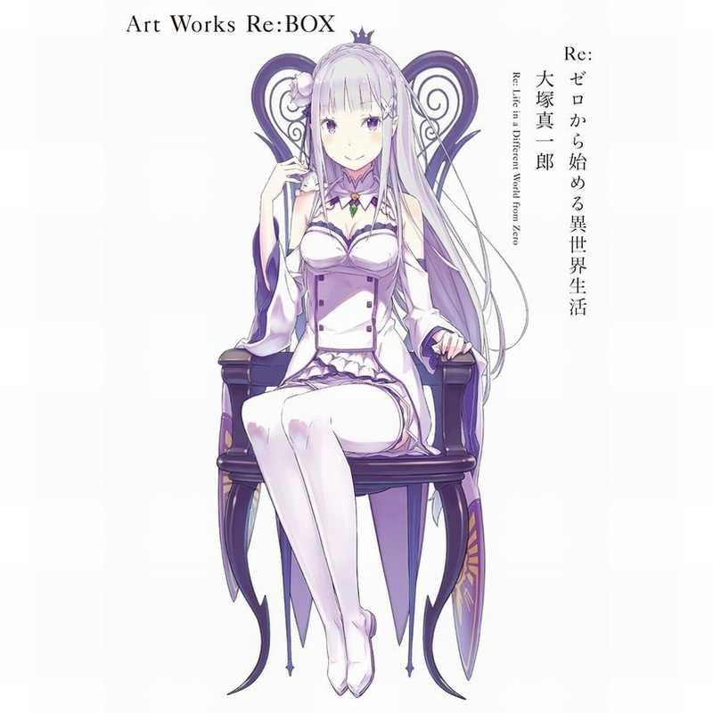 Re:ゼロから始める異世界生活大塚真一郎Art Works Re:BOX