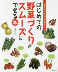 はじめての野菜づくりがスムーズにできる本 Q&Aだからわかりやすい