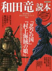 和田竜読本 痛快無比な歴史小説が生まれる秘密