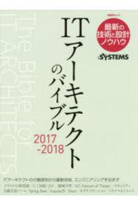 ITアーキテクトのバイブル 2017-2018