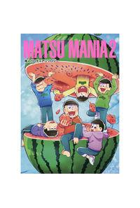 MATSU MANIA 同人パロディアンソロジー 2