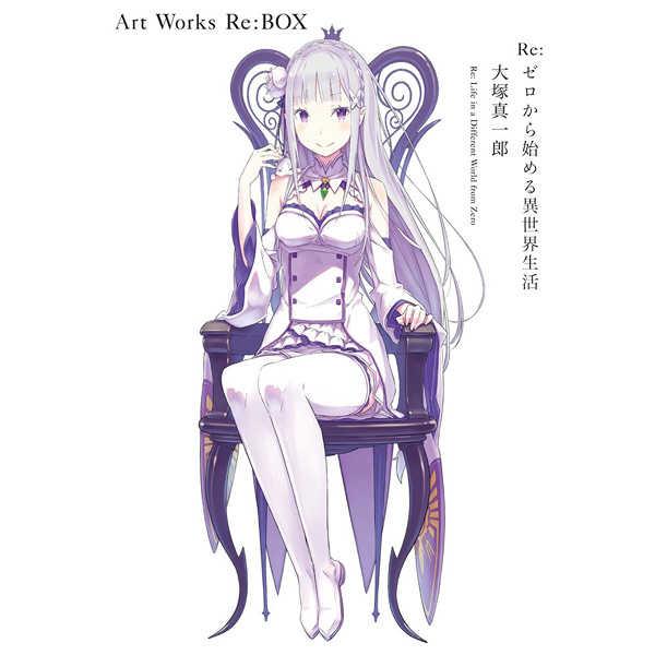 Re:ゼロから始める異世界生活 大塚真一郎 Art Works Re:BOX 特製アクリルスマホスタンド付きとらのあな限定版