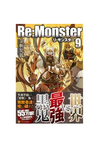 Re:Monster 9