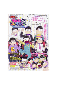 おそ松さんダメ松.コレクション~6つ子の絆~オフィシャルガイドブック おそ松さんPCブラウザゲームの本