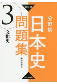 分野別日本史問題集 3