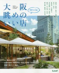今すぐいける!大阪眺めのいい店