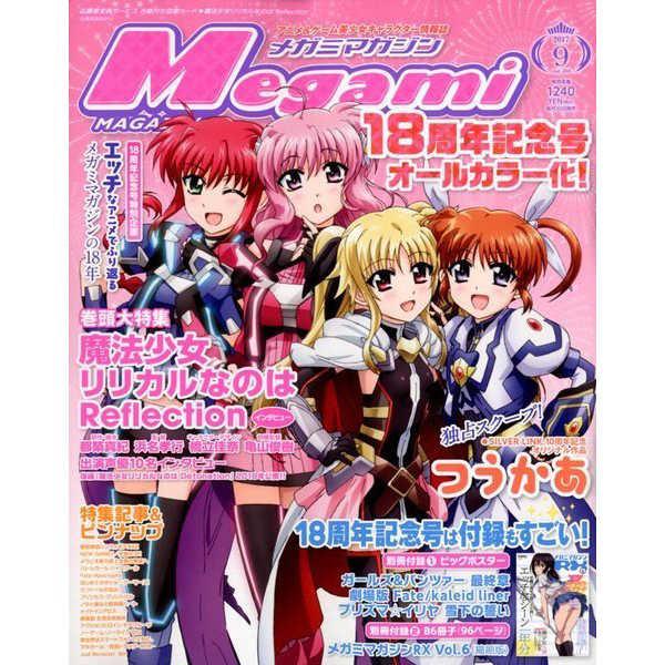 Megami MAGAZINE 2017年9月号