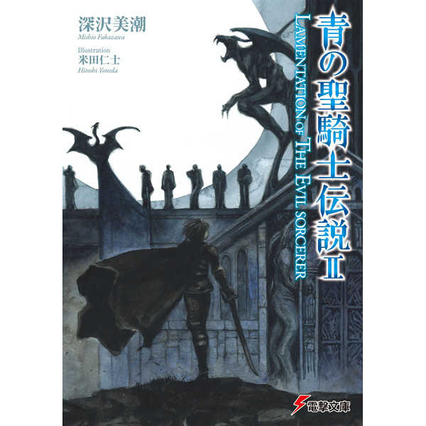 青の聖騎士伝説 2