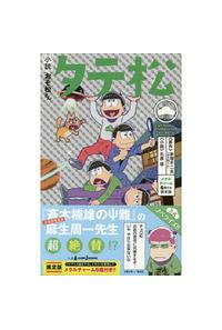 小説おそ松さん タテ松 限定版