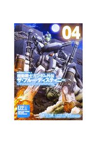 機動戦士ガンダム外伝ザ・ブルー・ディスティニー 04