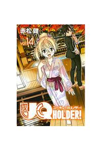 UQ HOLDER! vol.14