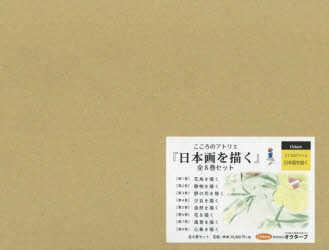 日本画を描く こころのアトリエシリーズ 8巻セット