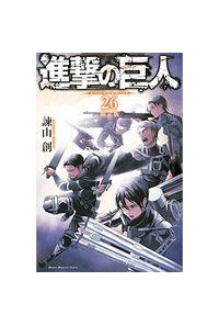 進撃の巨人  26 DVD付き限定版