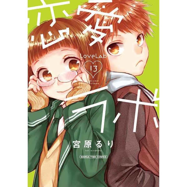 恋愛ラボ  13