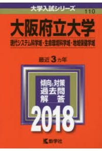 大阪府立大学 現代システム科学域・生命環境科学域・地域保健学域 2018年版