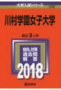 川村学園女子大学 2018年版
