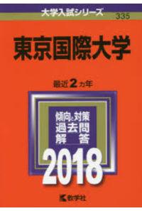 東京国際大学 2018年版