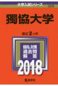 獨協大学 2018年版