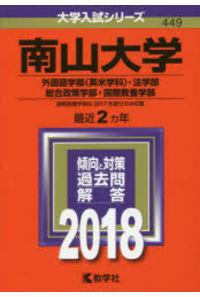 南山大学 外国語学部〈英米学科〉 法学部 総合政策学部 国際教養学部 2018年版