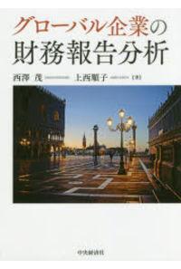 グローバル企業の財務報告分析