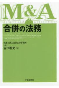 合併の法務 M&A
