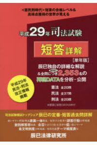 司法試験短答詳解〈単年版〉 本試験合格レベル解明Book 平成29年