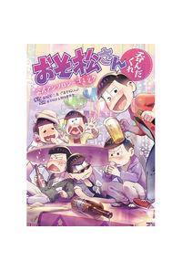おそ松さん公式アンソロジーコミック〈呑んだくれ〉