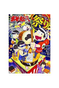 おそ松さん公式アンソロジーコミック〈祭り〉