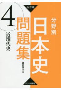 分野別日本史問題集 4