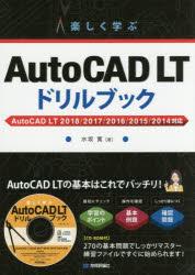 楽しく学ぶAutoCAD LTドリルブック