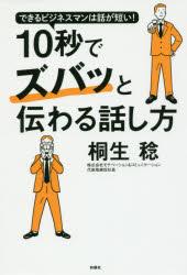 10秒でズバッと伝わる話し方 できるビジネスマンは話が短い!