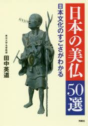 日本文化のすごさがわかる日本の美仏50選