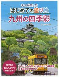 大人が楽しむはじめての塗り絵九州の四季彩