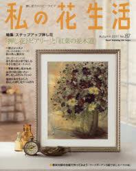 私の花生活 押し花でハッピーライフ No.87
