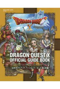 ドラゴンクエスト10オールインワンパッケージ公式ガイドブックバージョン1+2+3まとめ編 ドラゴンクエスト10オンライン