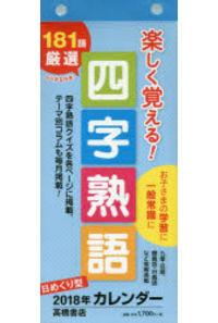 2018年版 No.E512 日めくり型 楽しく覚える!四字熟語カレンダー A4変型サイズ